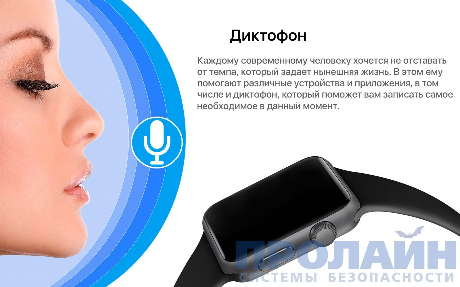Smart Watch IWO 2 диктофон