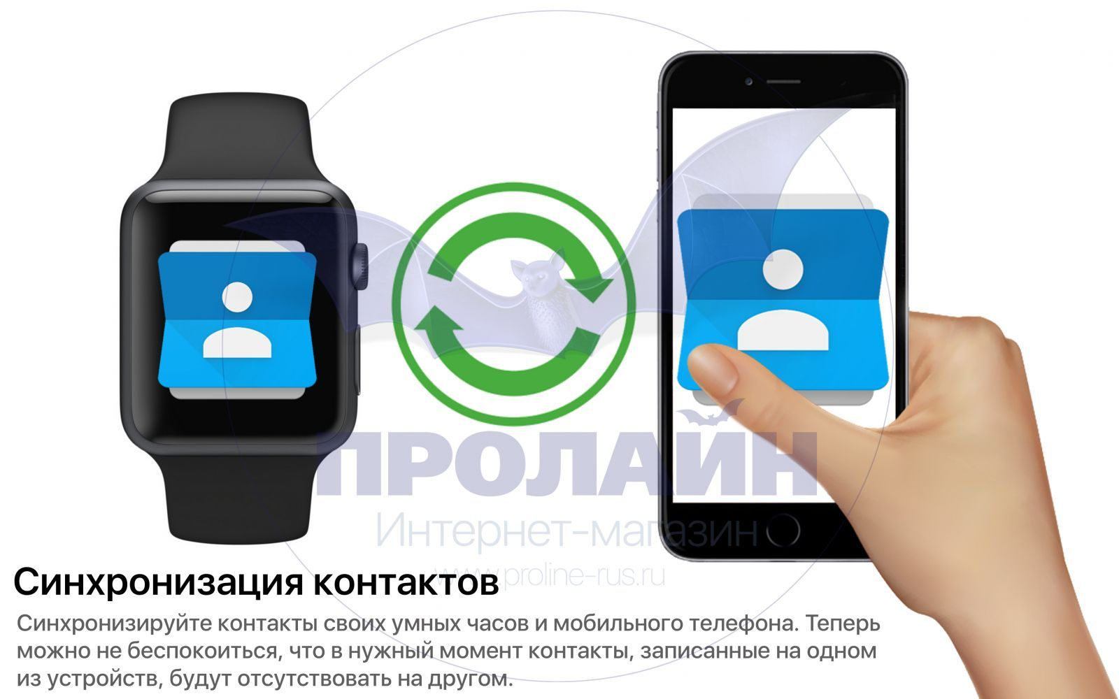 Smart Watch IWO 2 синхронизация контактов